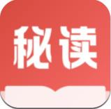 秘读手机版app