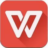 WPS Office免费官方完整版