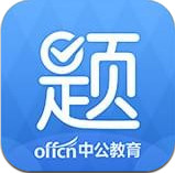 中公题库客户端app