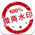 微商水印相机app官方正版