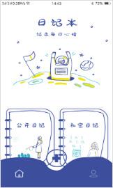 随心日记安卓版app