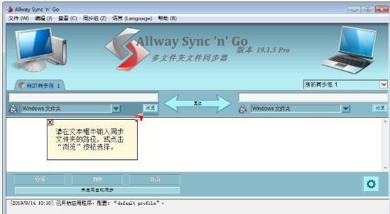 Allway Sync中文版下载