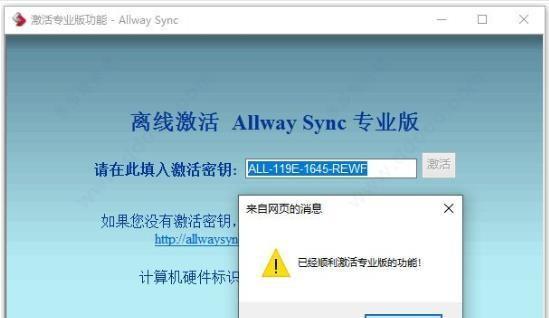 Allway Sync最新版下载