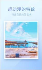 百度魔图安卓手机版下载