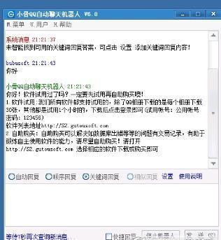 QQ自动聊天机器人官方版下载