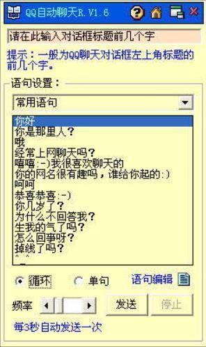 QQ自动聊天机器人电脑版下载