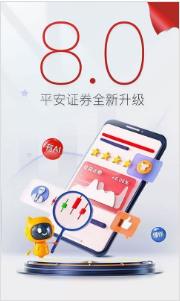 平安证券官方appv8.1.1.0下载