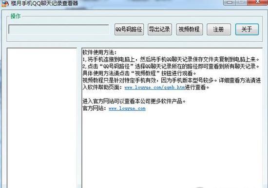 楼月手机QQ聊天记录查看器免费版下载