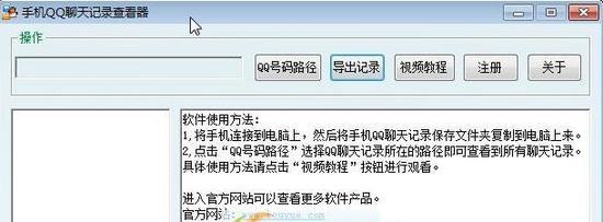 楼月手机QQ聊天记录查看器绿色免费版下载