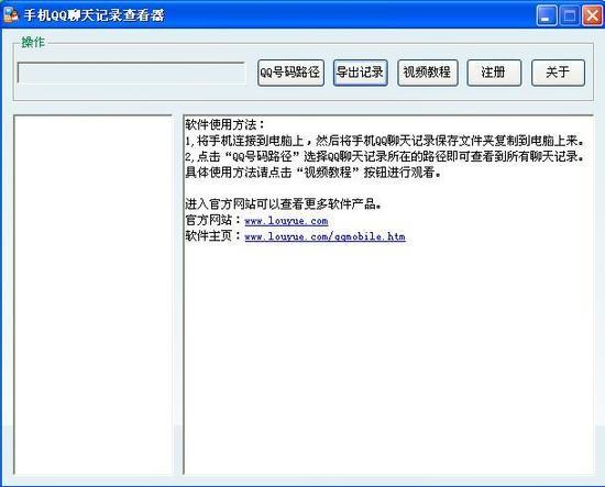 楼月手机QQ聊天记录查看器极速版下载