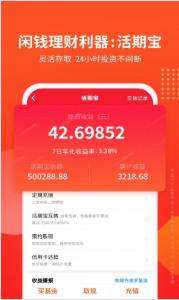 天天基金网app手机版v6.3.7下载