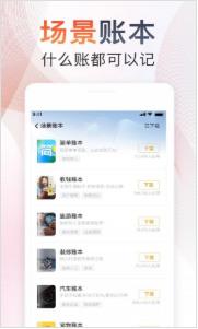 随手记app官方v12.82.0.0下载