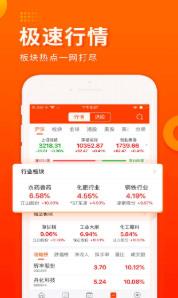 东方财富app最新手机版v9.1.1下载
