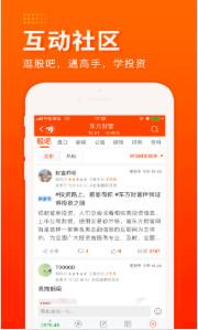 东方财富安卓版下载