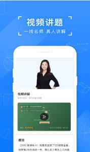 小猿搜题免费appv10.18.0下载
