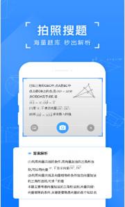 小猿搜题app官方安卓版