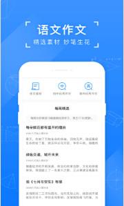 小猿搜题安卓最新版下载