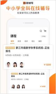 猿辅导官方appv7.16.3下载