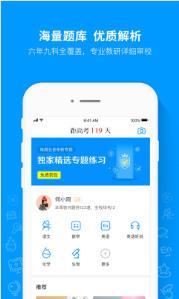猿题库app学生版