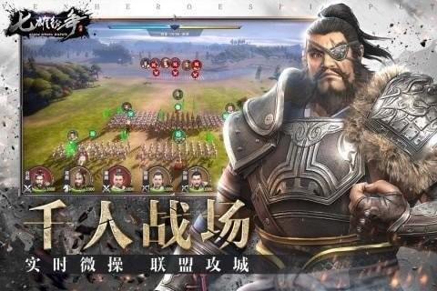 七雄纷争安卓版下载