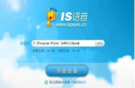 iSpeak语音官方中文版下载