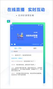 粉笔公考最新版appv6.14.1下载