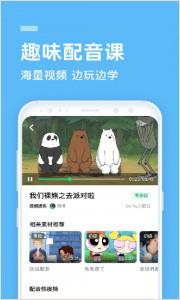 英语流利说免费学appv8.15.0下载