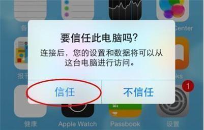 淘晶苹果数据恢复精灵极速版下载