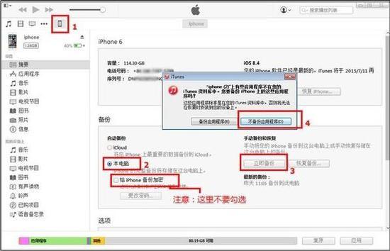 淘晶苹果数据恢复精灵免费版下载