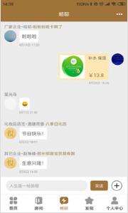 妆家人app安卓版