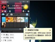 腾讯QQ2010官方版下载