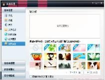 腾讯QQ2010正式版下载