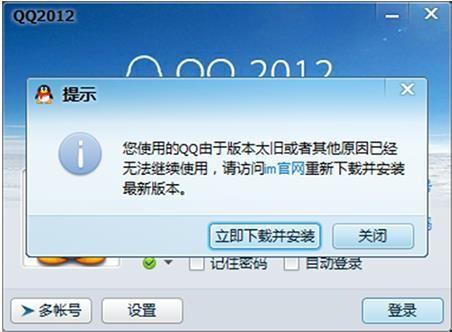 QQ2012正式版下载