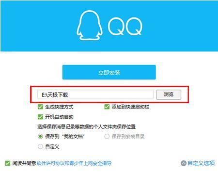 QQ2012最新版下载