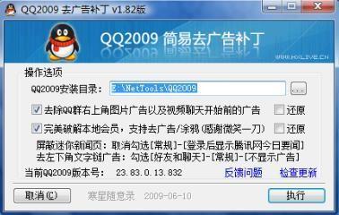 QQ2009去广告补丁免费版下载