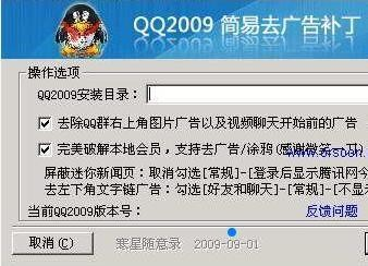 QQ2009去广告补丁绿色版下载