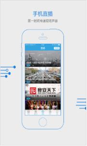 闪电新闻官网手机版v4.0.0下载