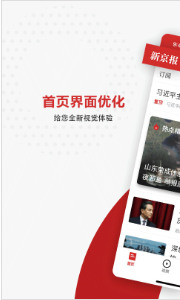 新京报app电子版