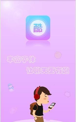 QQ酷字免费版下载