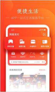 网易支付官网appv5.7.2下载