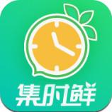 集时鲜app正式版
