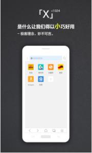 X浏览器app手机版