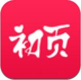 初页app安卓版