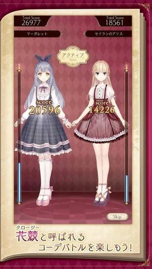 爱丽丝的衣橱无限钻石破解版