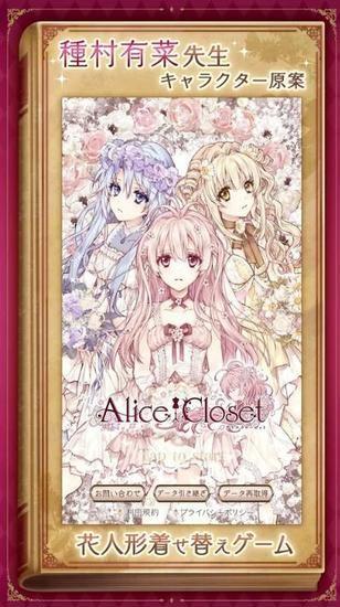 爱丽丝的衣橱破解版中文