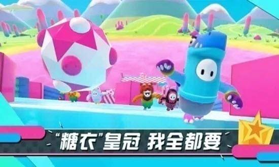糖豆人游戏手游下载