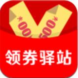 领券驿站app安卓版