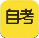 自考答题app安卓版