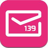139邮箱app手机版