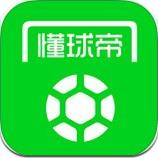 懂球帝官网app